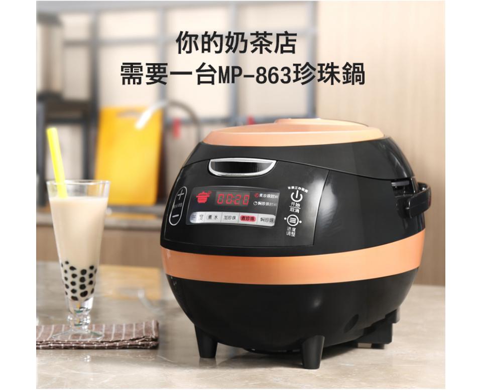 MP-863 多功能珍珠鍋