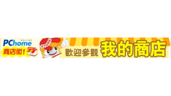 【 PChome商店街 】新店開張
