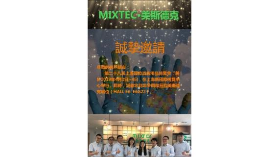 上海國際酒店及餐飲業博覽會